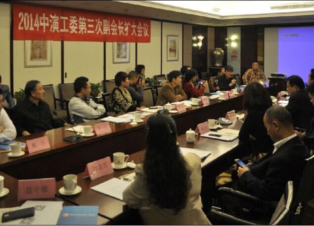 2014中国文化管理协会演艺工作委员会第三次副会长扩大会议在北京圆满召开
