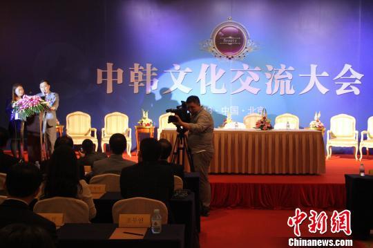第二届中韩文化产业论坛在京举办