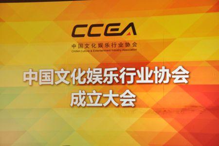 中国文化娱乐行业协会成立