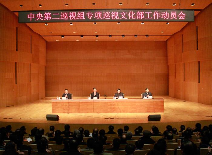 中央第二巡视组进驻文化部开展专项巡视