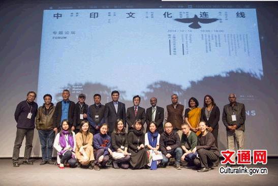 """""""中印文化连线""""专题论坛在上海举办"""