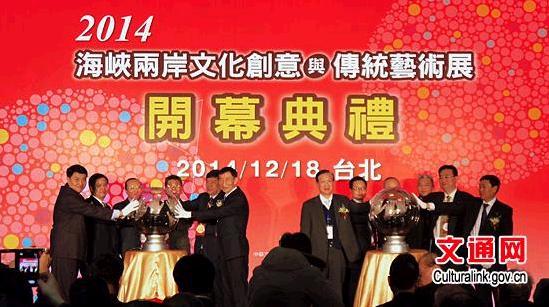 2014海峡两岸文化创意与传统艺术展在台北开幕