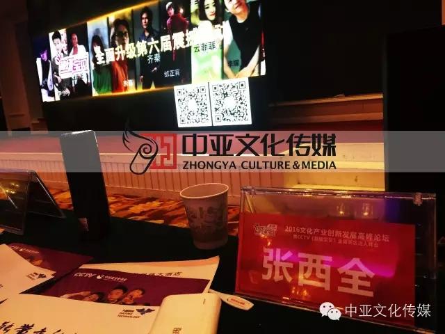 2016文化产业创新发展高峰论坛于南京圆满举行