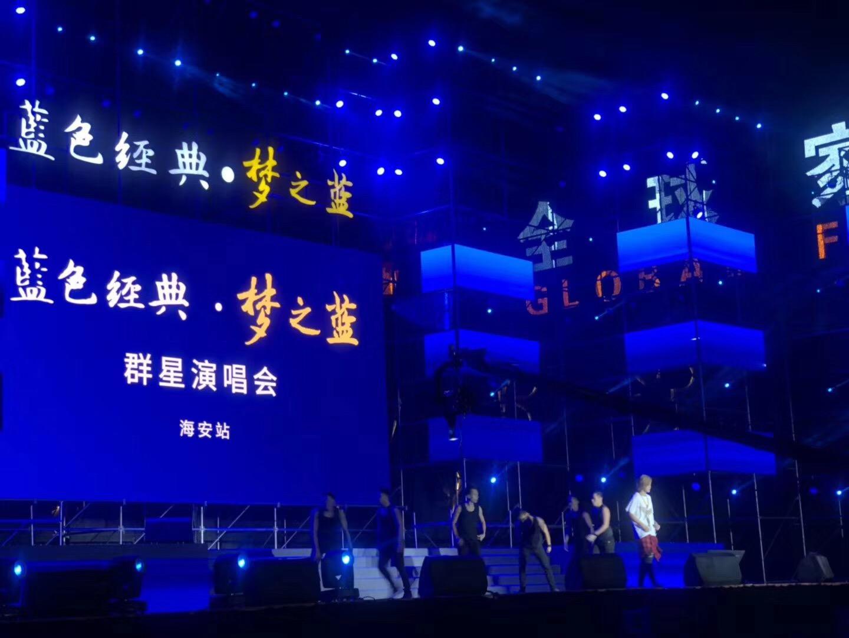 蓝色经典·梦之蓝群星演唱会海安站