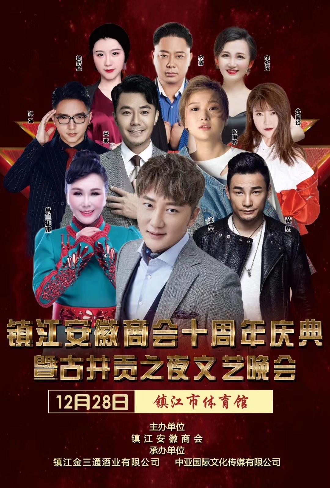 2019镇江安徽商会十周年庆典暨古井贡之夜群星演唱会